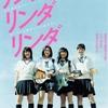 女子高生の青春バンド物語『リンダリンダリンダ』-ジェムのお気に入り映画