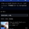 アセットコルサ、全DLCと日本語ローカライズを経て発売!(PS4)