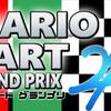 【マリオカートGP開催決定】ニンテンドーSwitchを使ってマリカ王者を決める!