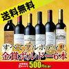 ボルドー 赤ワイン レビュー クーポン キャンペーン 通販 購入