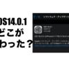 iOS14.0.1 不具合・修正点・所要時間まとめ