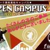 ★Campus Report★ オープンキャンパス開催 たくさんの方のご参加ありがとうございました!