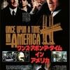 【映画鑑賞】『ONCE UPON A TIME IN AMERICA』