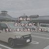 【南足柄】道の駅足柄で人生初の車中泊をしてきた!(前編)