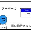 梨ソーダジュースレビュー【4コマ漫画】