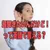 I'm all ears.の意味と恋愛シーンでの使い方「マジ聞きたいんだけど!」って英語で言える?