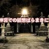 伊勢神宮で石灯篭によじ登り紙幣ばらまきについて
