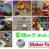 Maker Faire Kyoto 2020 Online 出展情報