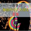 ジャニー喜多川さんの単純な言葉は、最高の名言だって話。ジャニー喜多川さん逝去。謹んで哀悼の意を表します。