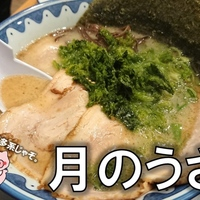 【豚骨ラーメン】松阪市『月のうさぎ』国産豚骨を使用した安心・安全のラーメン!女性でも入りやすい店内