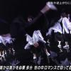 【動画】欅坂46がMステ(8月17日)に出演!アンビバレント