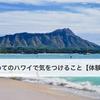 初めてのハワイで気をつけること【体験談】