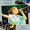 新田恵海さんのファンクラブイベント【EmiRing◎Special Dec.〜Merry Christmas〜】に行ってきました。
