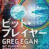【中上級者向けSF短編集】ビット・プレーヤー - グレッグ・イーガン