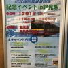 「鶴見線開業88周年 記念イベント in 鶴見駅」に行ってきた