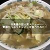 日高屋の超人気メニュー野菜たっぷりタンメンを食べてみた!