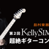 第2回「Kelly SIMONZ 超絶ギターコンテスト」のご報告♪