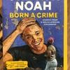 【アパルヘイト】『Born a Crime』by Trevor Noah の感想・レビュー