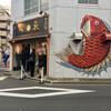 真鯛らーめん 麺魚(東京都墨田区)