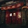 絶品北京ダックに舌鼓♡ローカルにも人気の北京料理店、真地道京味府(朝陽公園店)