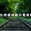 JR九州運休時の電車移動を動画で可視化