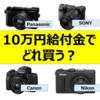 【カメラ】10万円給付金で買えるカメラ紹介 おすすめは?どれ買う?【初心者向け編】