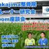 第1回Nakajima整骨院トレーナー研究会Zoom 座談会 ゲスト榊翔太選手(栃木SC)