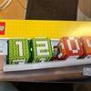 LEGOのカレンダー
