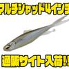 【SIGNAL】スーパーリアルフィッシュワーム「マルチシャッド4インチ」通販サイト入荷!