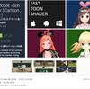 【新作アセット】低スペックモバイルでも高速に動作するよう最適化されたセル風アニメ3DCGのトゥーンシェーディング。Fast Mobileシリーズの最新作!「Fast Mobile Toon Shader ( Cartoon , Anime )」