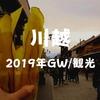 【川越観光】2019年GW初日!午後の川越はめっちゃ空いていた、寒かった!