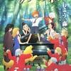 映画「ピアノの森」