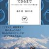 「富士山1周レースができるまで」再読して気づく事