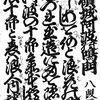 傾城阿波の鳴門 八つ目 巡礼歌の段