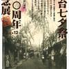 「仙台七夕祭 100周年記念展」&「七夕ひろば」のご案内。
