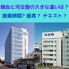 【浪人生へ】駿台と河合塾の主な違いを3点解説!