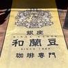 珈琲専門店 銀座「和蘭豆」でピザトースト