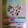 【5/31*6/7】 薬王堂×キッコーマン 2021 ディズニーキャンペーン 【レシ/はがき】
