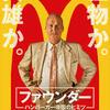 映画『ファウンダー ハンバーガー帝国のヒミツ』~マクドナルドの繁栄の裏にはこんな物語があったのか・・・
