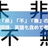 未と非と不と無の違いは何?中国語、英語も含めて考えると答えは意外と深かった。