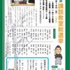 中央区にて講談教室総選挙