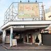 移設された恵美須町駅