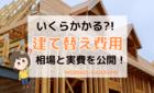 家を建て替える費用はいくら?実体験や相場、安く抑えるコツを紹介
