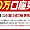 【楽天証券】勢いが止まらない400万口座突破で感謝キャンペーン中。