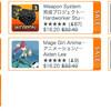 【On Sale This Week】<カタログ記事> 355種類以上の自然パック / ミサイルシステム / 実行中にGameビューで編集 / ボーン編集エディタ / 魔法少女アニメ / ベクターライン / ボクセルテキスト作成