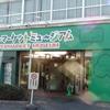 2013/11/22 スーパーマーケットミュージアム