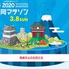 「静岡マラソン中止」で、3大会連続DNS…。