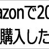 【Amazon】2016年に購入したものでお役立ちランキング公開