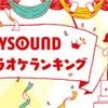 JOYSOUND 平成カラオケランキング 総合TOP50