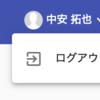 【Angular + Firebase】ログイン中のアカウントの情報を表示する